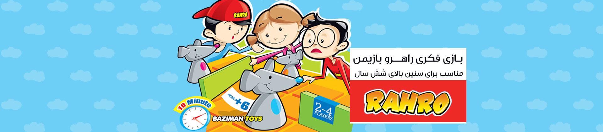 rahro-baziman-toys